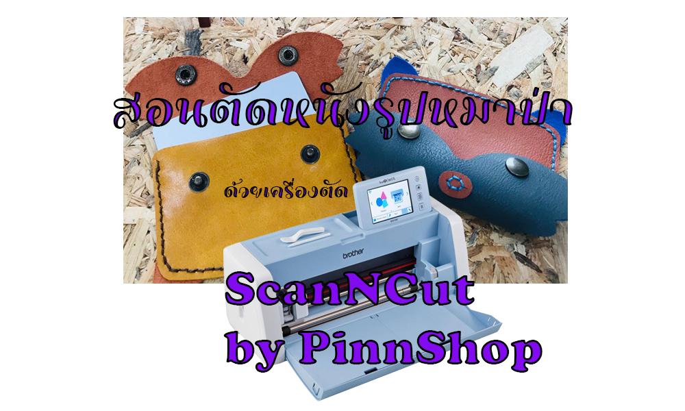 รีวิวแกะกล่องเครื่อง ScanNCut พร้อมสอนทำกระเป๋าหนังรูปหมาป่าด้วยเครื่องตัด ScanNCut Brother by Pinn Shop