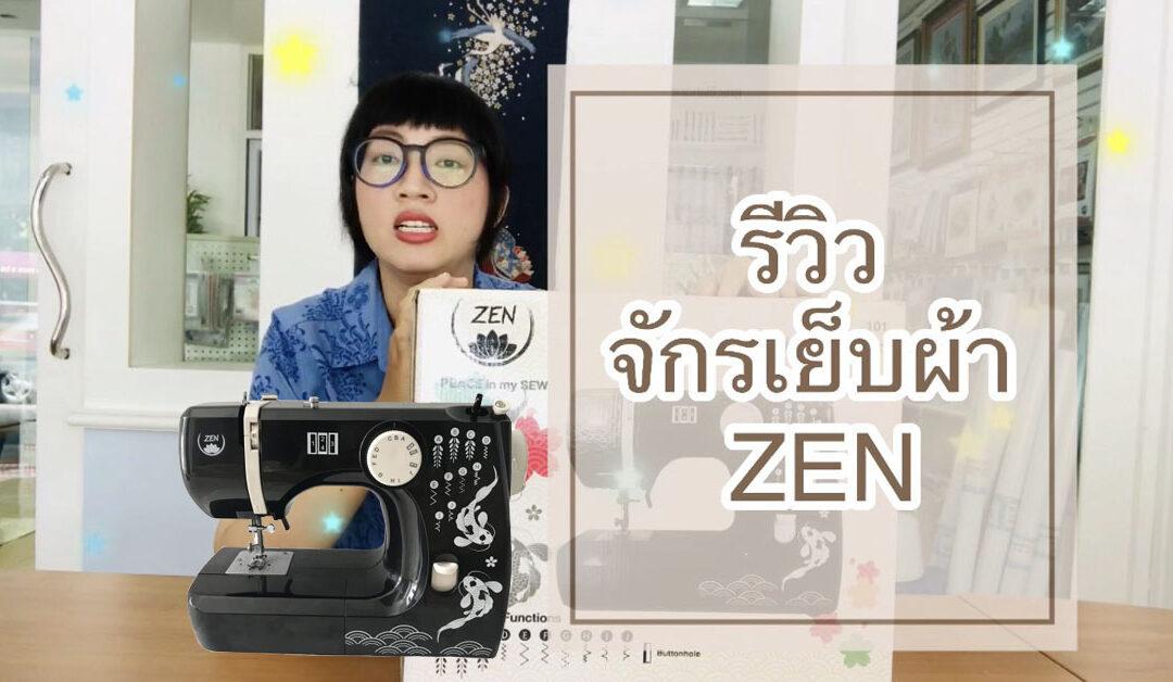 รีวิวแกะกล่องจักรเย็บ ZEN by Pinnshop