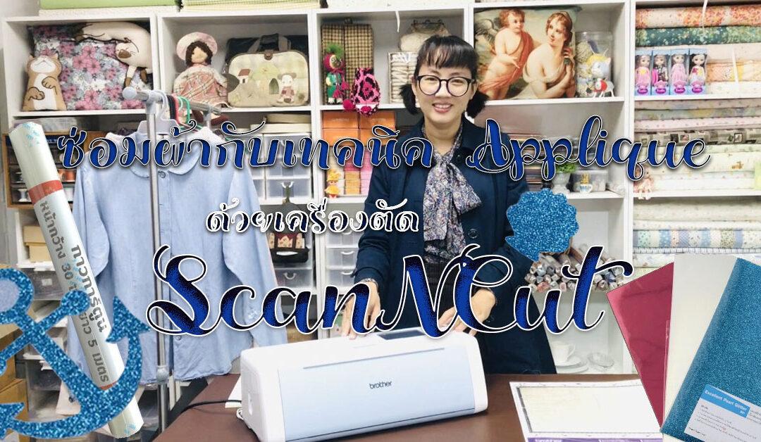 ซ่อมผ้ากับเทคนิค Applique ด้วยเครื่องตัด ScanNCut by Pinnshop