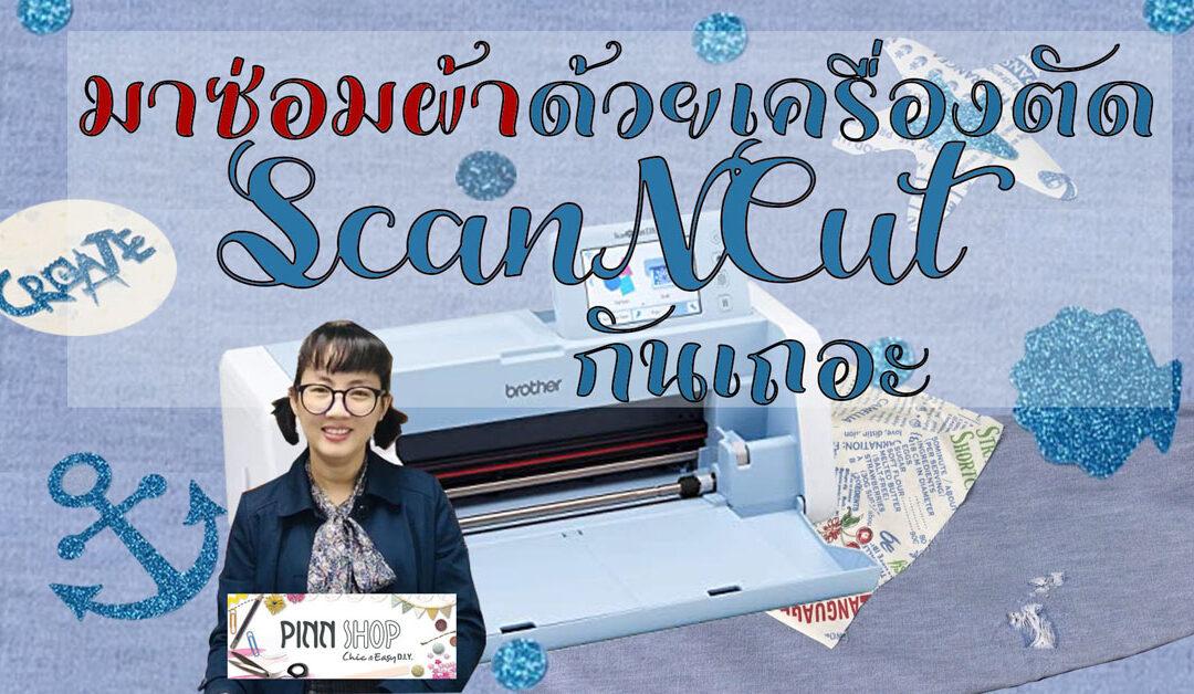 มาซ่อมเสื้อผ้าด้วยเครื่องตัด ScanNCut กันเถอะ
