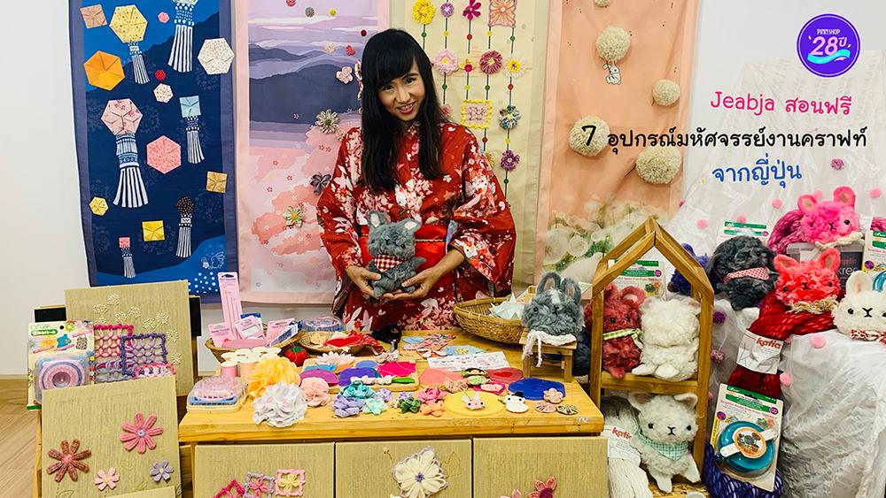 สอนฟรี 7 อุปกรณ์งานคราฟท์ญี่ปุ่น Clover by Jeabja Fufu ในงานฉลอง 28 ปี PINN SHOP