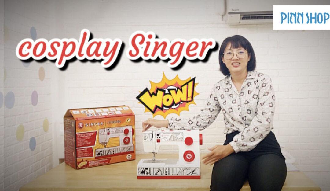 รีวิวแกะกล่องจักเย็บผ้า Cosplay Singer/PopArt by Pinn Shop