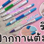 ภาพปากกาแต้มผ้า ปากกาเขียนผ้าแบบต่างๆ Jeabja Fufu