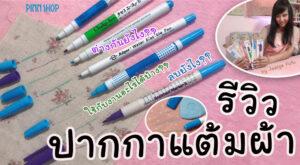 รีวิวปากกาแต้มผ้า Jeabja Fufu