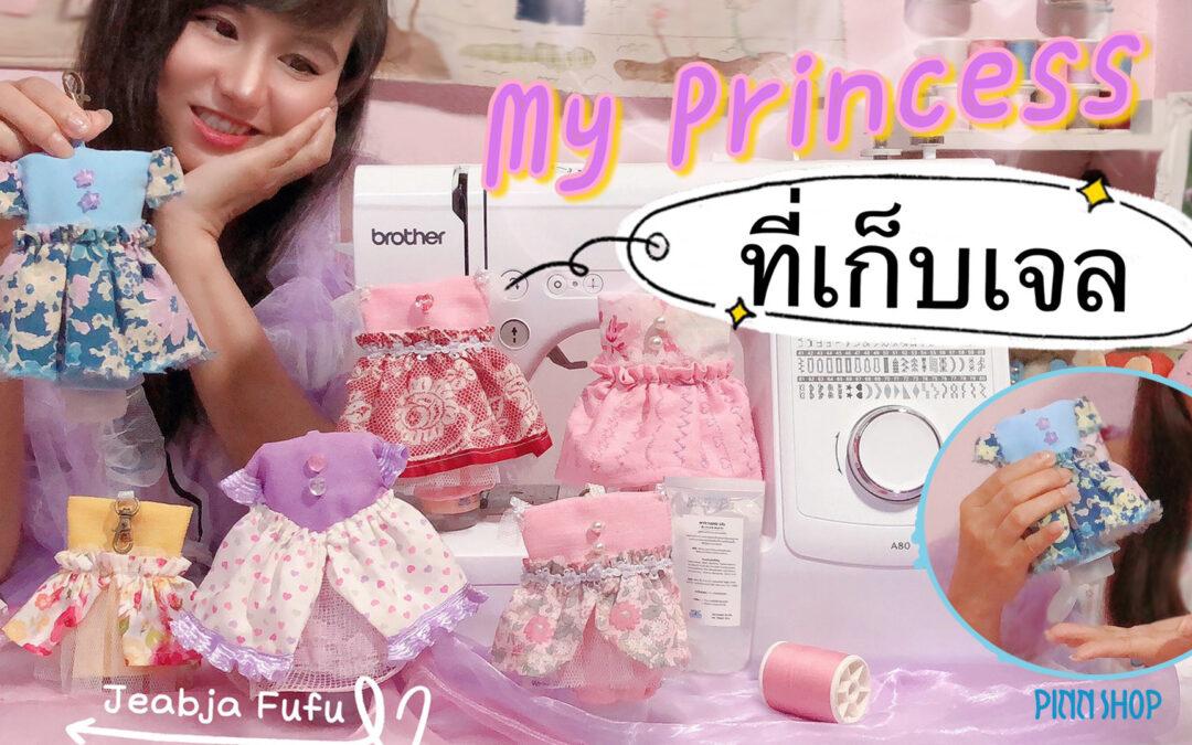 วิธีเย็บถุงเก็บเจลแอลกอฮอล์พกพา My Princess Hand Sanitizer Holder by Jeabja Fufu