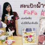 เจี๊ยบจ้าฟูฟู Jeabja Fufu สอนปักผ้าขน Fufu Rabbit