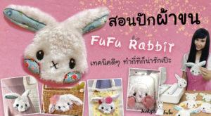 สอนปักผ้าขน Fufu Rabbit by Jeabja Fufu